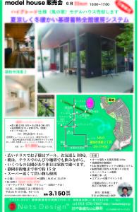kiyosato0625