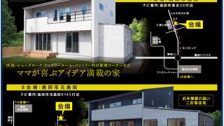 2会場同時見学会を島田で開催します