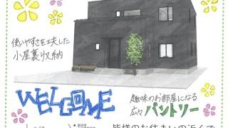 3月24sat25sun島田市東町 完成見学会開催