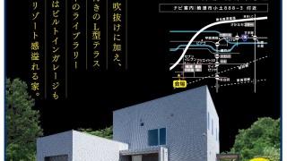 5月26(土)27(日)見学会開催のお知らせ