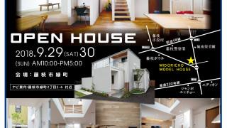 緑町モデルオープンハウス開催します。