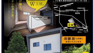 島田市稲荷にて完成見学会開催致します。